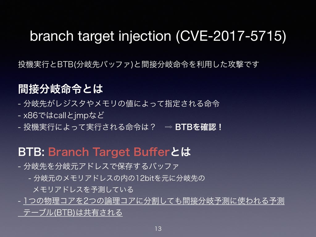 branch target injection (CVE-2017-5715) ػ࣮ߦͱ#5...