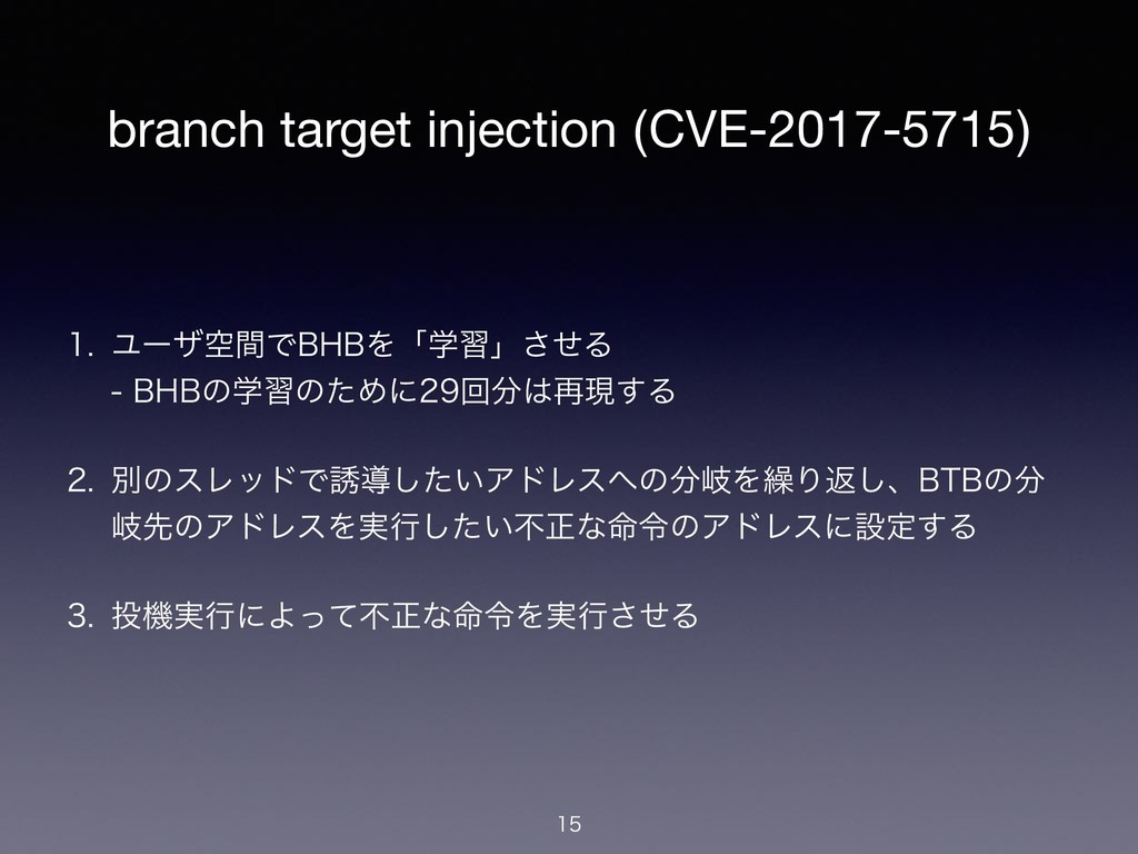 branch target injection (CVE-2017-5715)  Ϣʔβۭ...