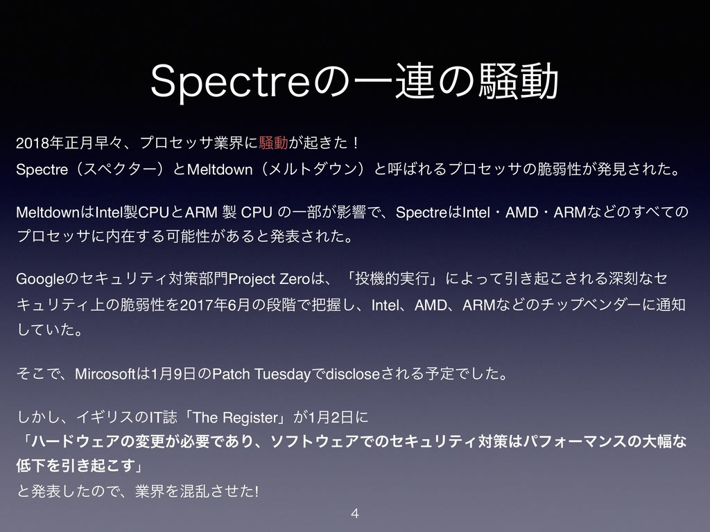 4QFDUSFͷҰ࿈ͷ૽ಈ 2018ਖ਼݄ૣʑɺϓϩηοαۀքʹ૽ಈ͕ى͖ͨʂ Spectre...