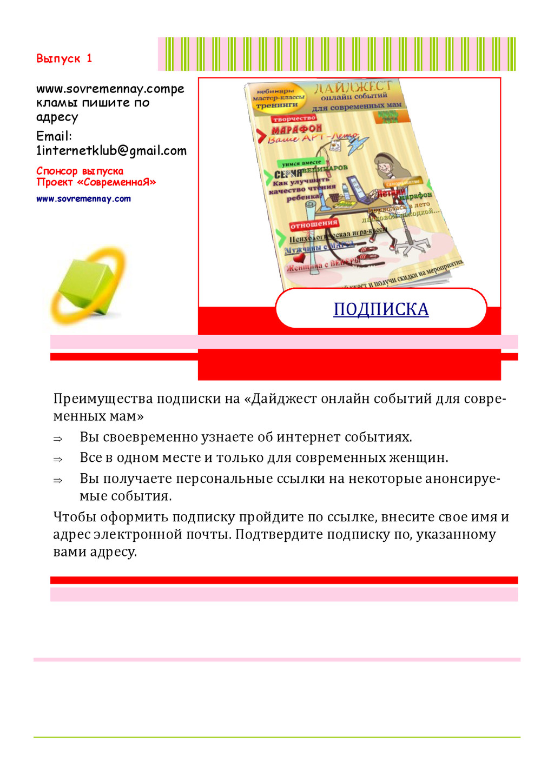 www.sovremennay.comре кламы пишите по адресу Вы...