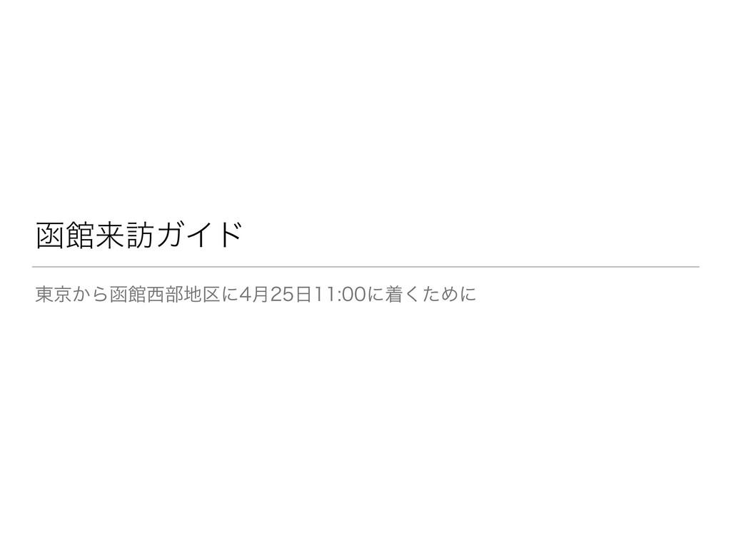 വؗདྷ๚ΨΠυ ౦ژ͔Βവؗ෦۠ʹ݄ʹணͨ͘Ίʹ