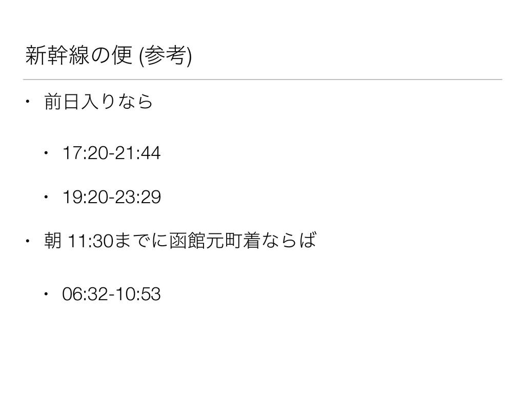 ৽װઢͷศ (ߟ) • લೖΓͳΒ • 17:20-21:44 • 19:20-23:29...