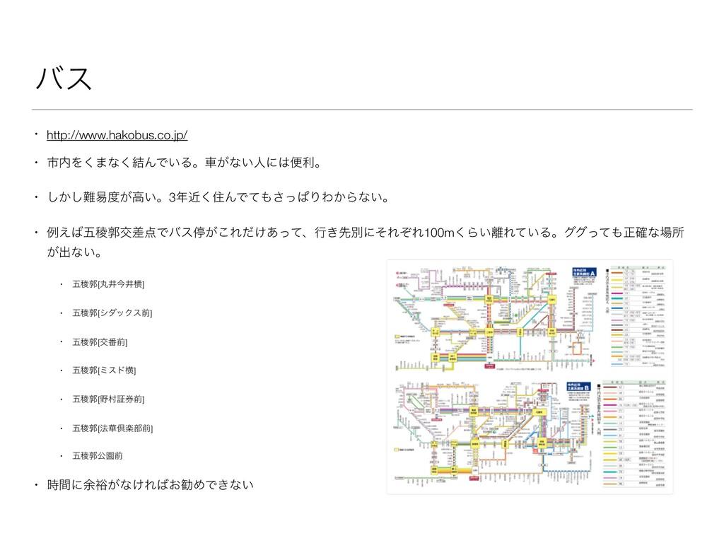 όε • http://www.hakobus.co.jp/ • ࢢΛ͘·ͳ݁͘ΜͰ͍Δɻं...