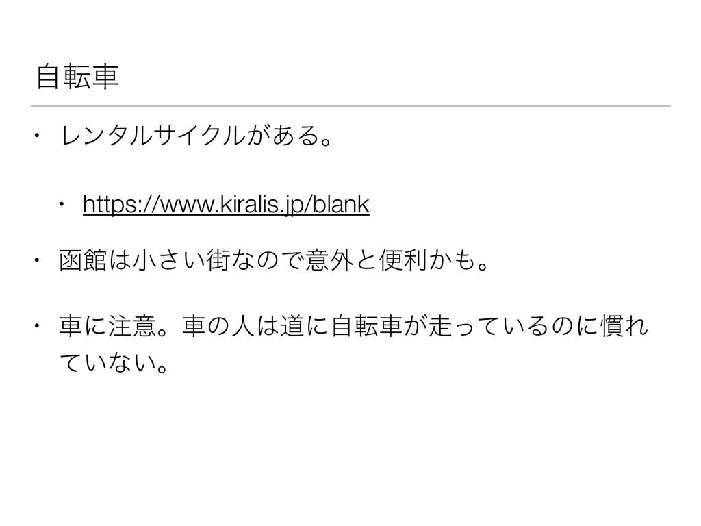 ࣗసं • ϨϯλϧαΠΫϧ͕͋Δɻ • https://www.kiralis.jp/bla...