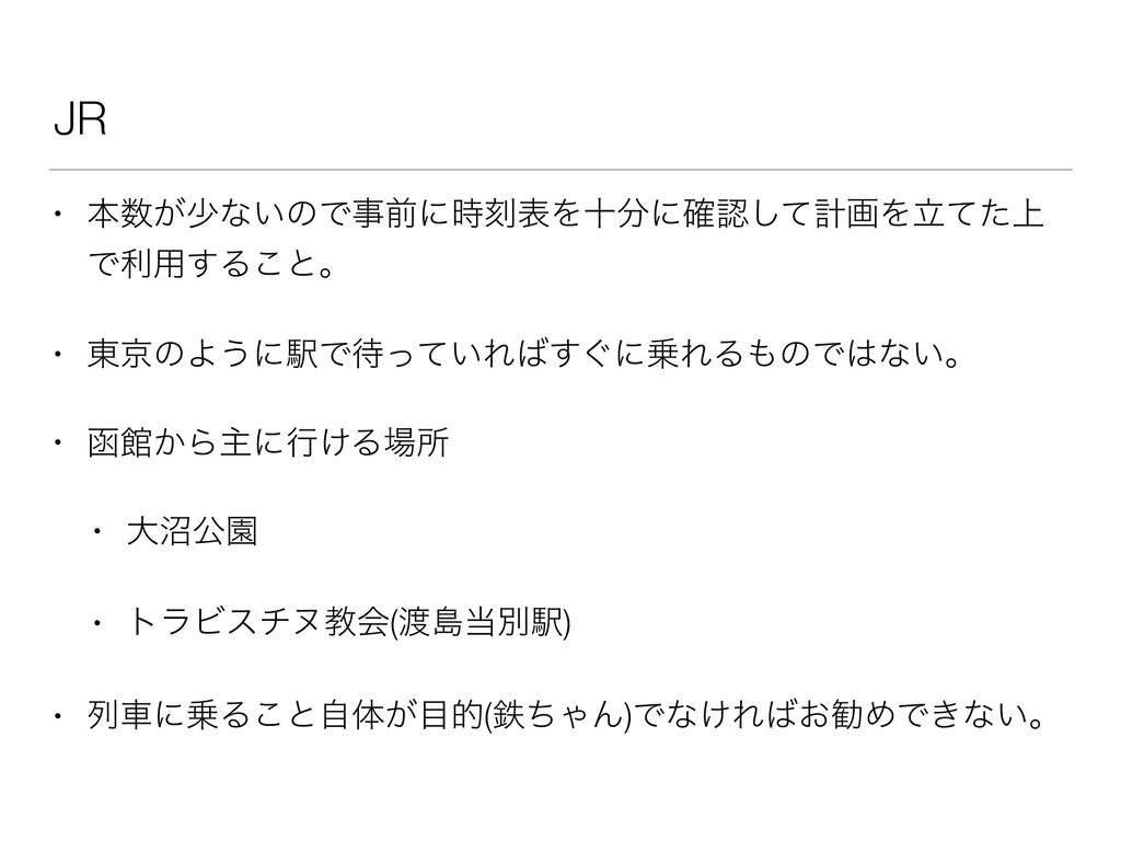 JR • ຊ͕গͳ͍ͷͰલʹࠁදΛेʹ֬ͯ͠ܭըΛ্ཱͯͨ Ͱར༻͢Δ͜ͱɻ • ౦...