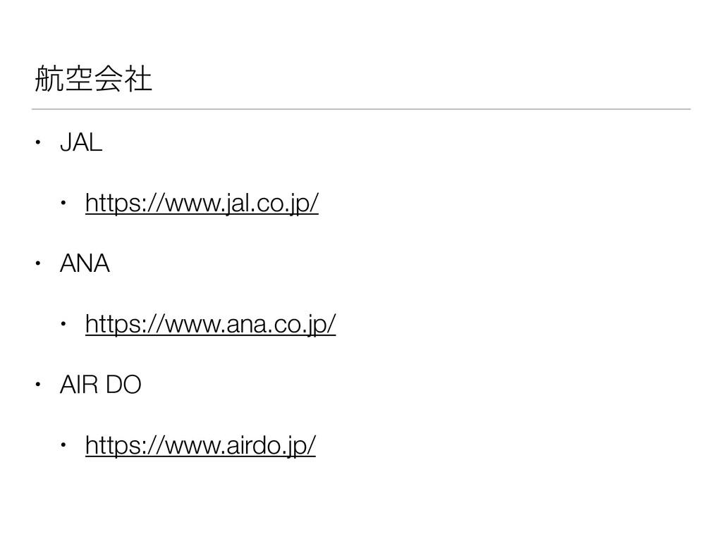 ߤۭձࣾ • JAL • https://www.jal.co.jp/ • ANA • htt...