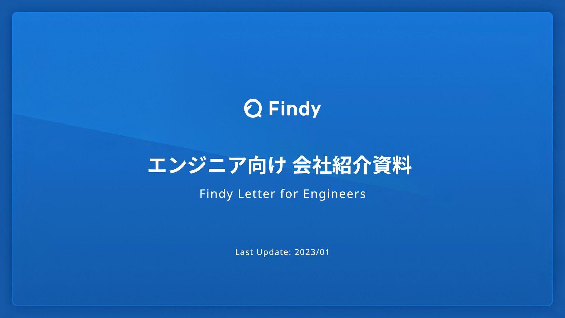 ©2021 Findy Inc. 会社紹介資料 for Engineers Last Upda...