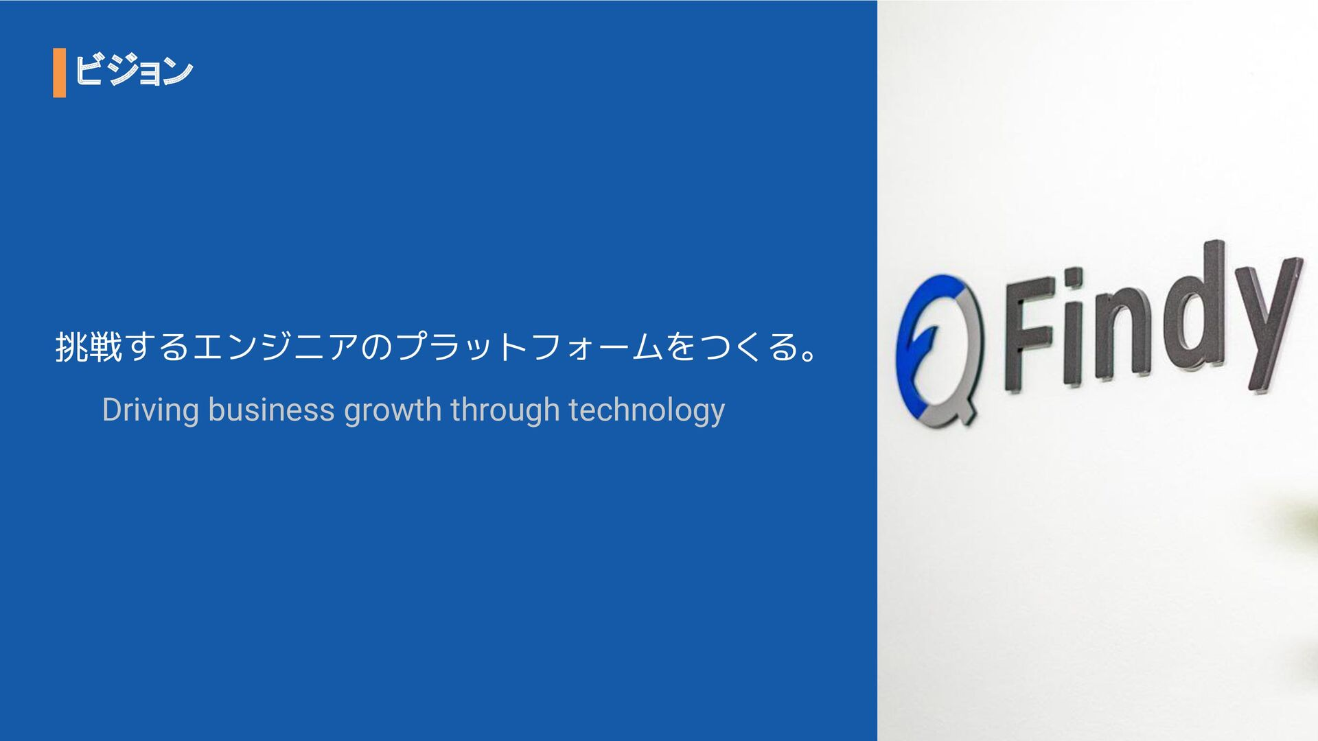 ©2021 Findy Inc. VISION背景 - 世界に遅れを取る日本 - Global...