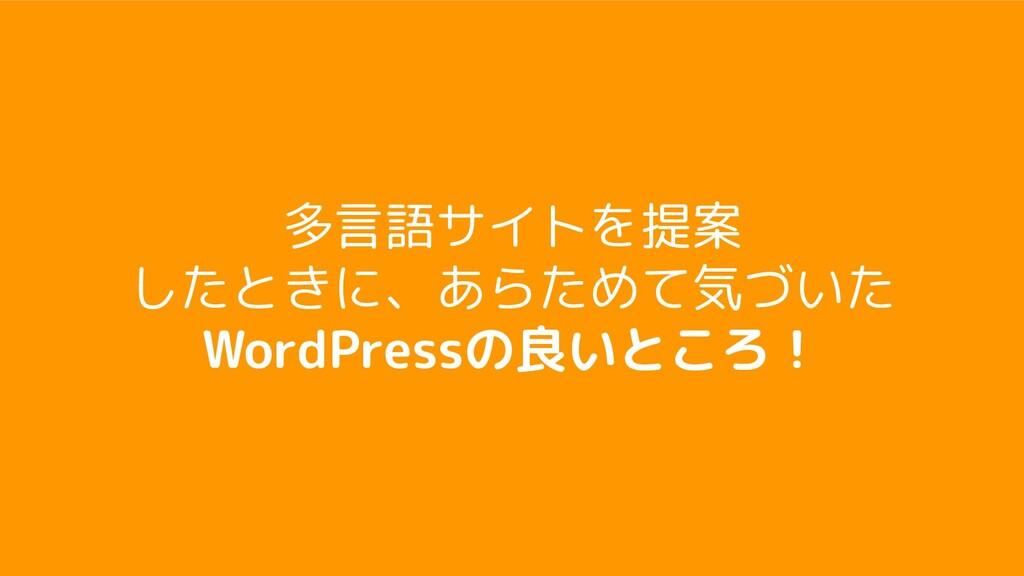 多言語サイトを提案 たと に、あらためて気づいた WordPressの良いところ!