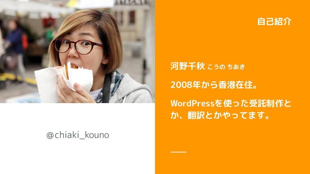 @chiaki_kouno 河野千秋 こうの ちあき 2008年から香港在住。 WordPre...