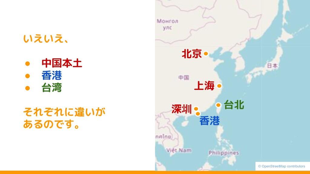 いえいえ、 ● 中国本土 ● 香港 ● 台湾 それぞれに違いが あるのです。 香港 台北 北京...