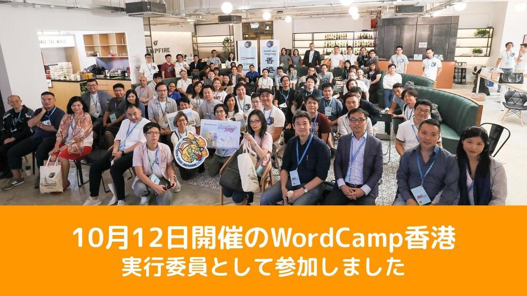 10月12日開催のWordCamp香港 実行委員として参加しました