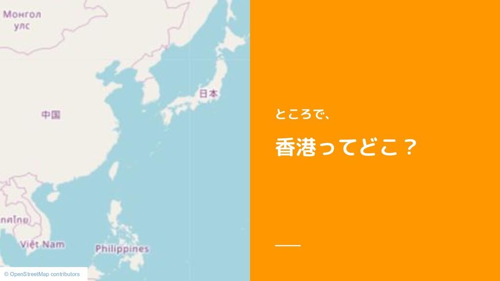 ところで、 香港ってどこ? © OpenStreetMap contributors