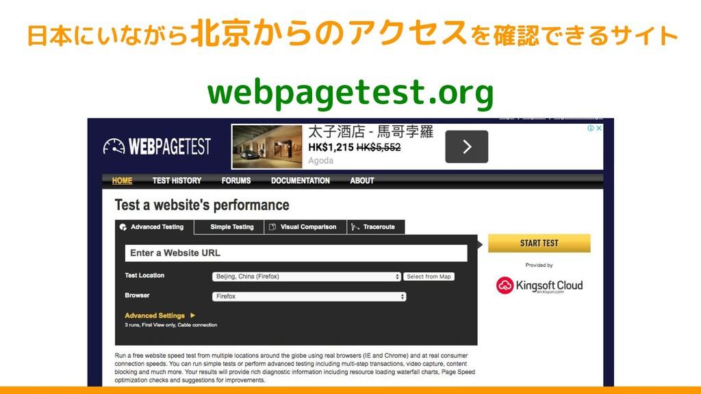webpagetest.org 日本にいながら北京からのアクセスを確認できるサイト