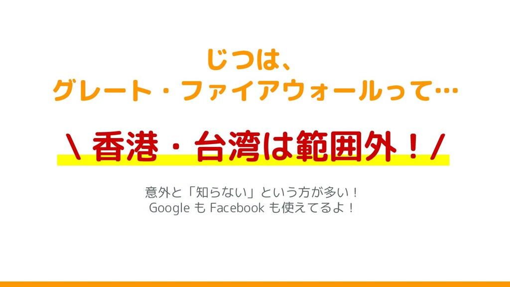 じつは、 グレート・ファイアウォールって… 意外と「知らない」という方 多い! Google ...