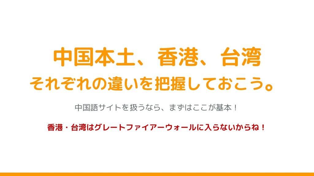 中国本土、香港、台湾 それぞれの違いを把握しておこう。 中国語サイトを扱うなら、ま は 基本!...