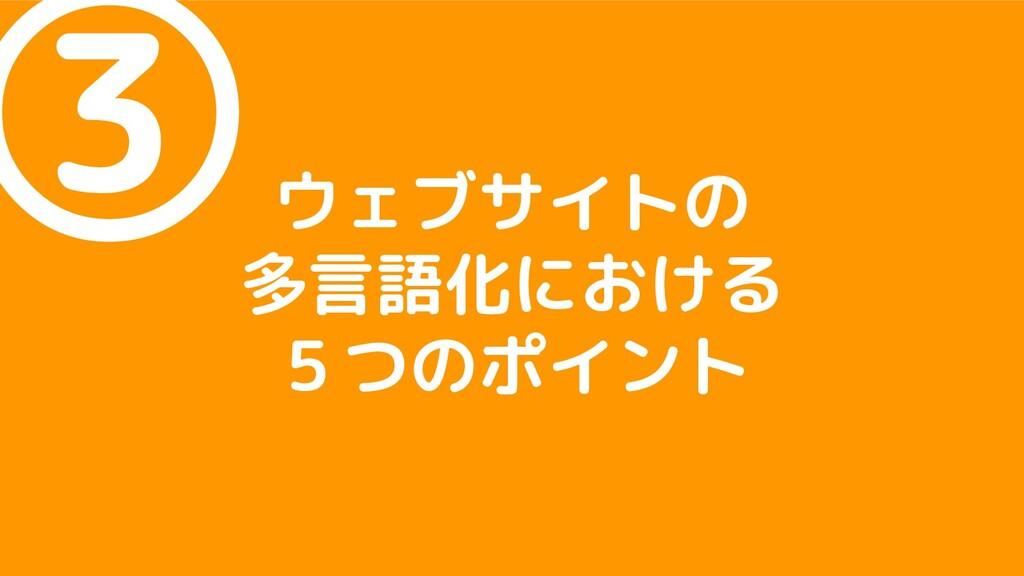 ウェブサイトの 多言語化における 5つのポイント ③