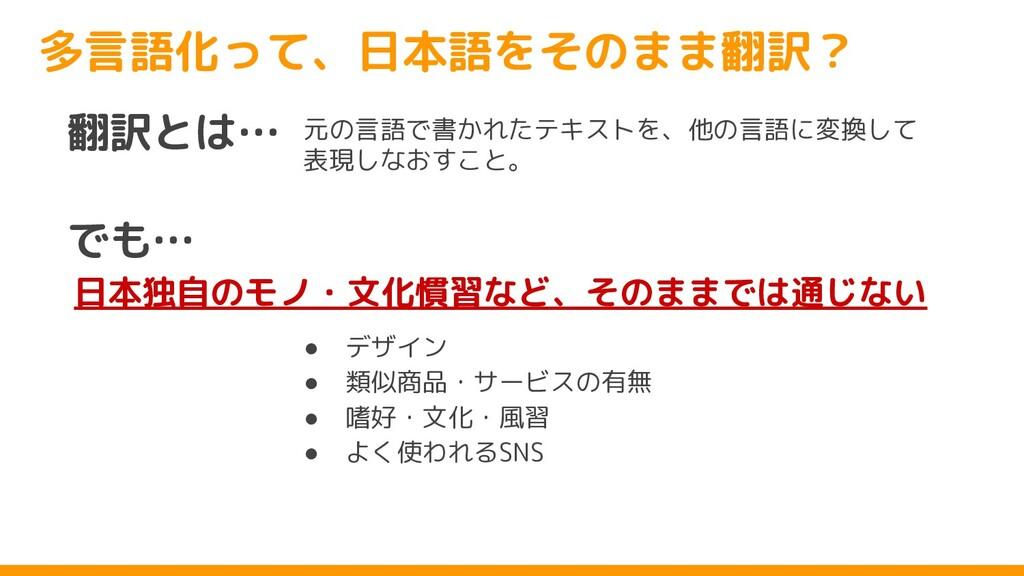 多言語化って、日本語をそのまま翻訳? 日本独自のモノ・文化慣習など、そのままでは通じない 翻訳...