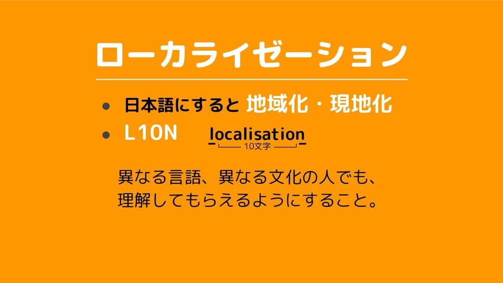 ローカライゼーション 異なる言語、異なる文化の人でも、 理解 てもらえるように る と。 ● ...