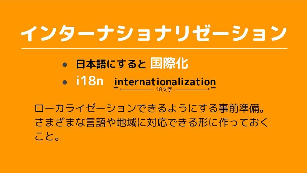 インターナショナリゼーション ● 日本語にすると 国際化 ● i18n internation...