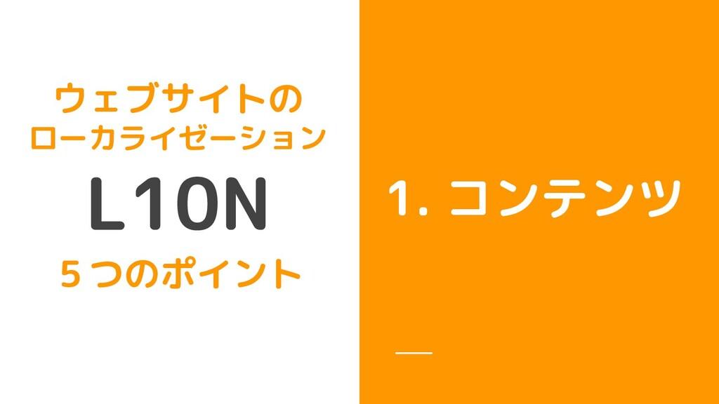 1. コンテンツ ウェブサイトの ローカライゼーション 5つのポイント L10N