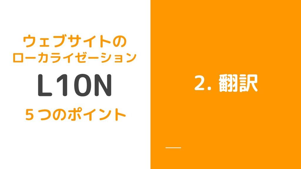 2. 翻訳 ウェブサイトの ローカライゼーション 5つのポイント L10N