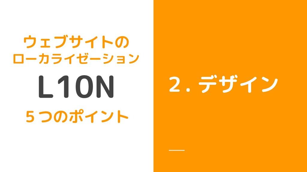 2. デザイン ウェブサイトの ローカライゼーション 5つのポイント L10N