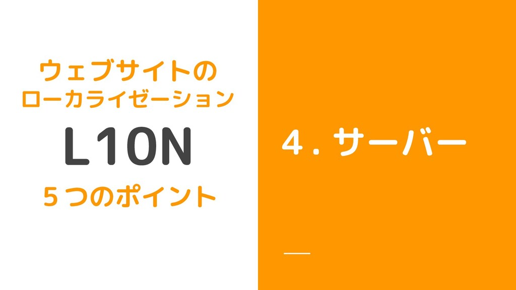 4. サーバー ウェブサイトの ローカライゼーション 5つのポイント L10N