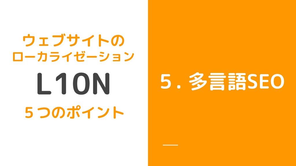 5. 多言語SEO ウェブサイトの ローカライゼーション 5つのポイント L10N