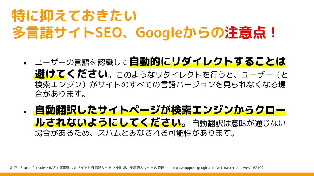 特に抑えておきたい 多言語サイトSEO、Googleからの注意点! ● ユーザーの言語を認識 ...