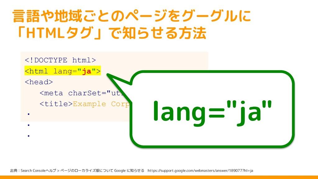 出典:Search Consoleヘルプ > ページのローカライズ版について Google に...