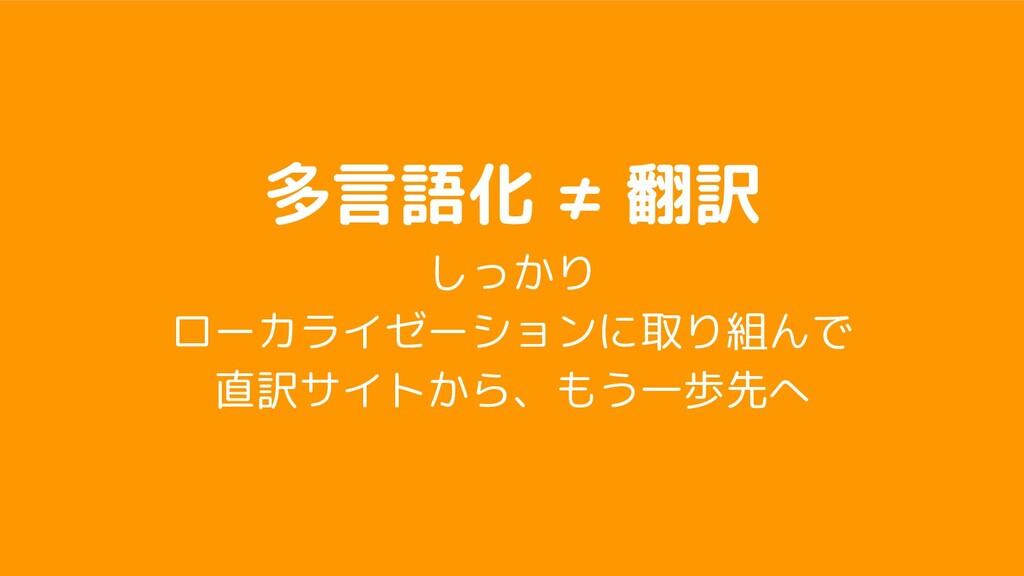 多言語化 ≠ 翻訳 っ り ローカライゼーションに取り組んで 直訳サイト ら、もう一歩先へ