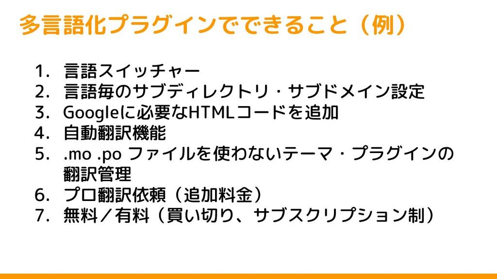 多言語化プラグインでできること(例) 1. 言語スイッチャー 2. 言語毎のサブディレクトリ・...