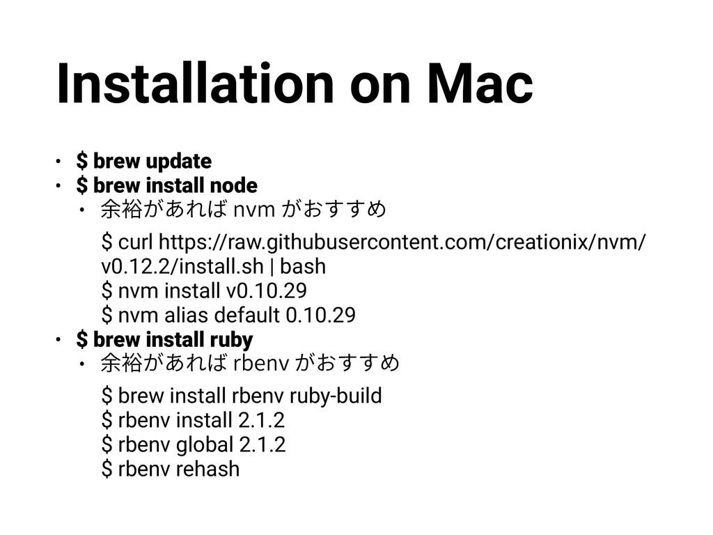Installation on Mac • $ brew update • $ brew in...