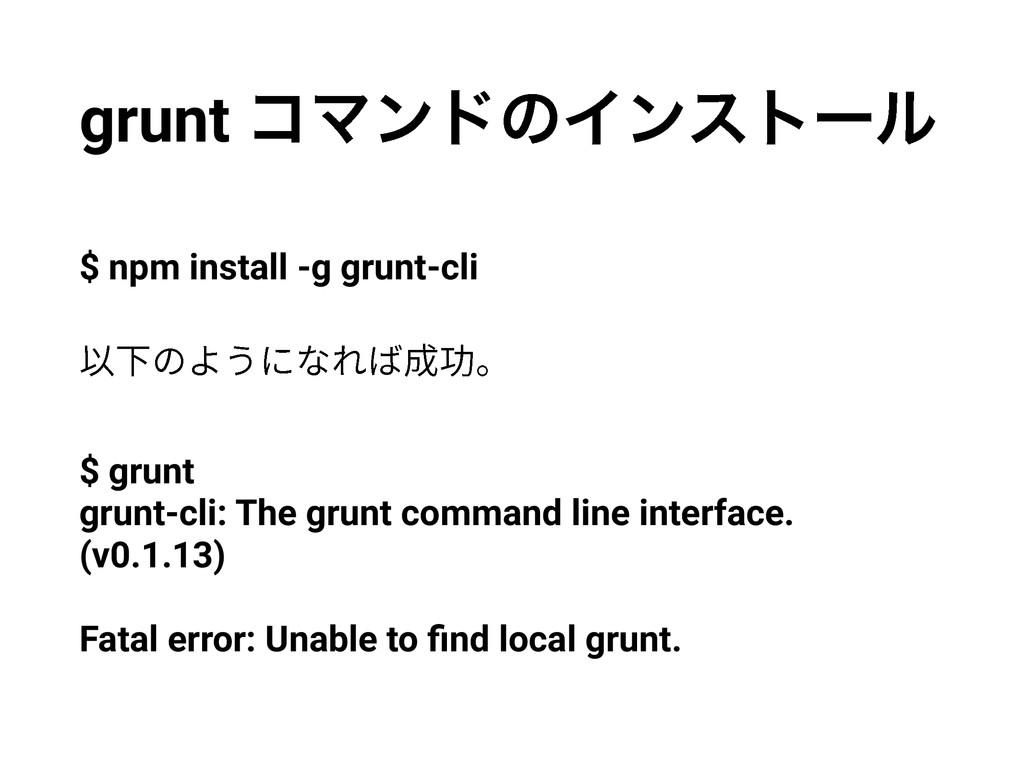 grunt ίϚϯυͷΠϯετʔϧ $ npm install -g grunt-cli ! ...