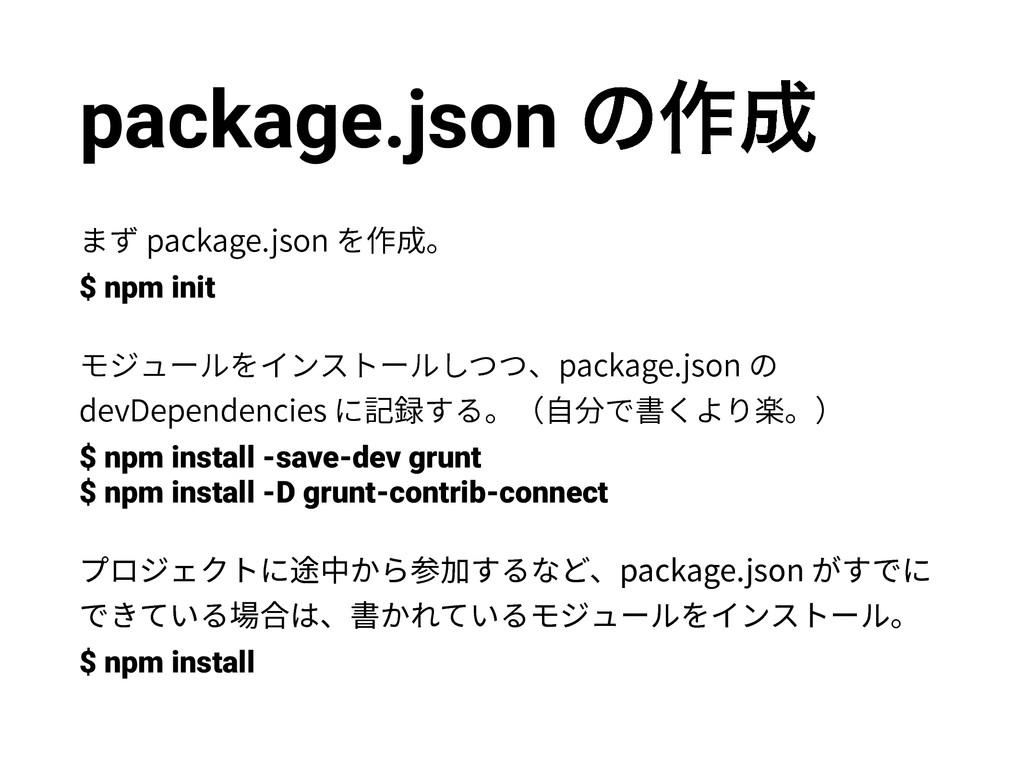 package.json ͷ࡞ ת׆QBDLBHFKTPO⡲䧭կ $ npm in...