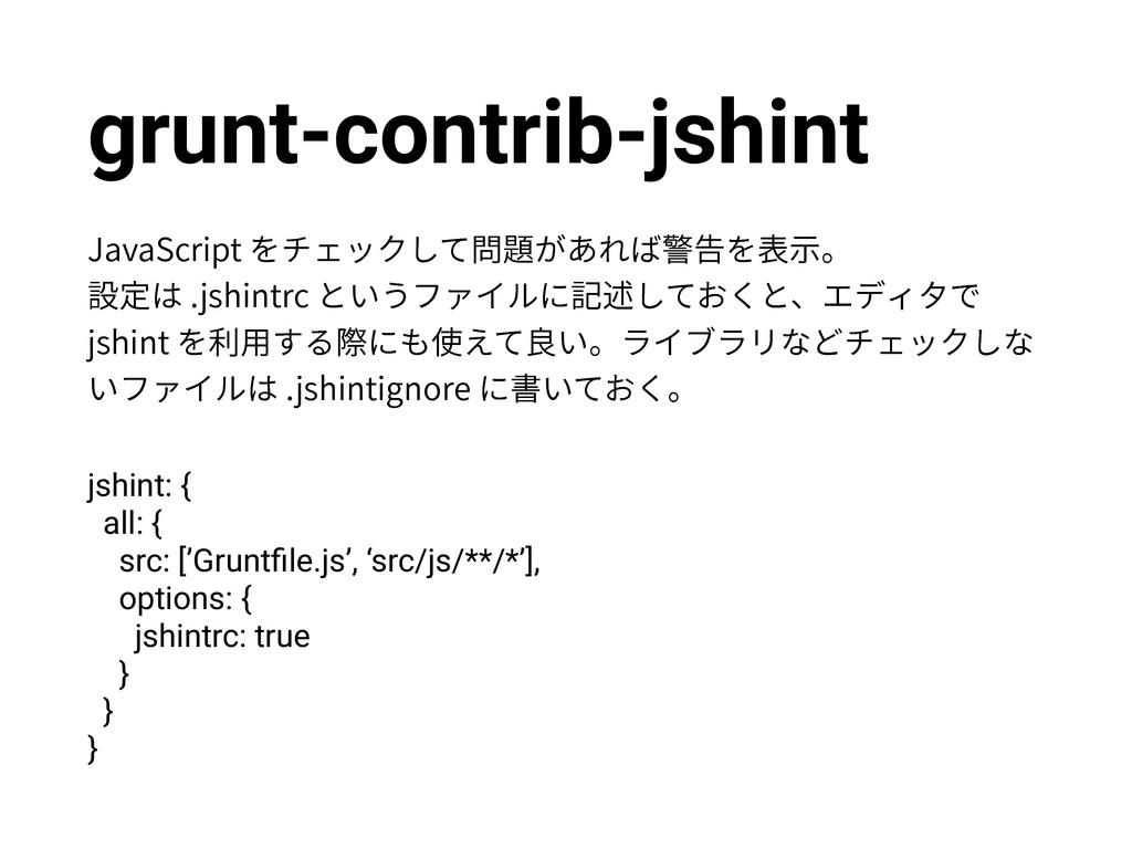 grunt-contrib-jshint +BWB4DSJQUثؑحؙ׃ג㉏겗ָ֮ל陨デ...