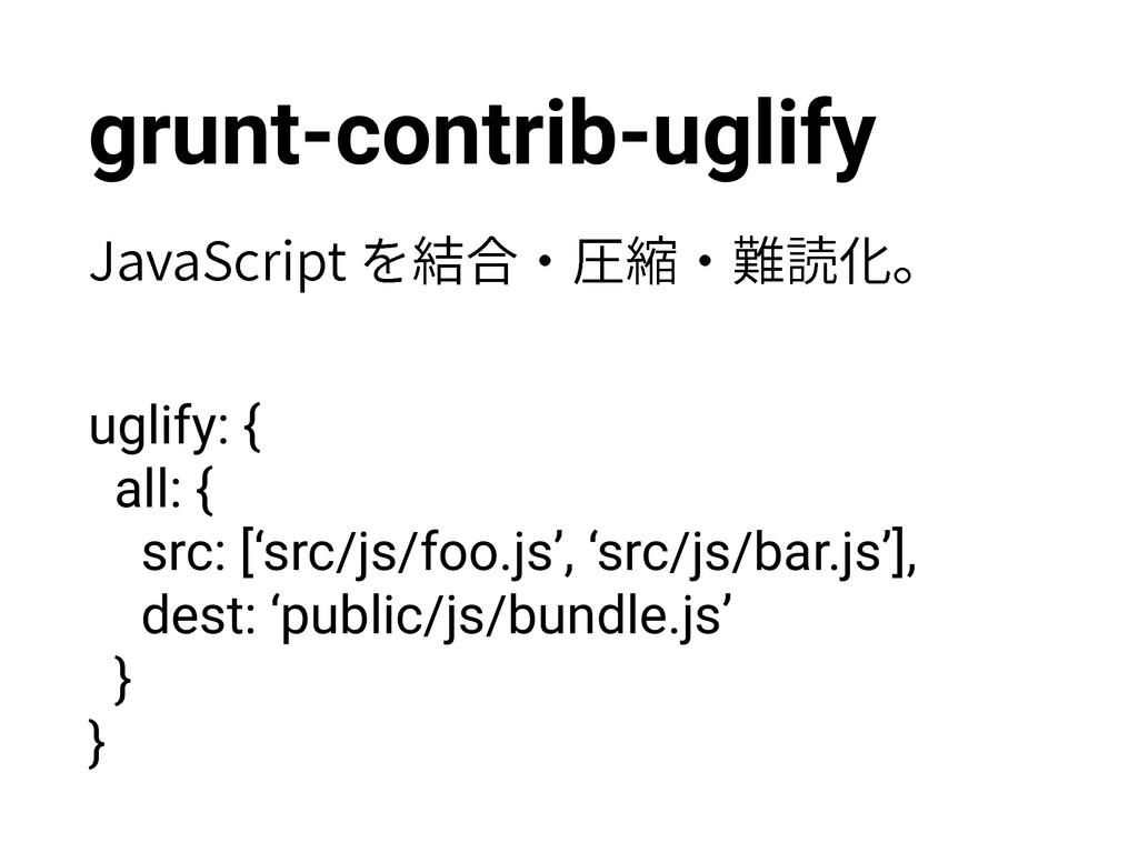 grunt-contrib-uglify +BWB4DSJQU穠さ٥㖇簭٥ꨇ铣⻉կ ! ...