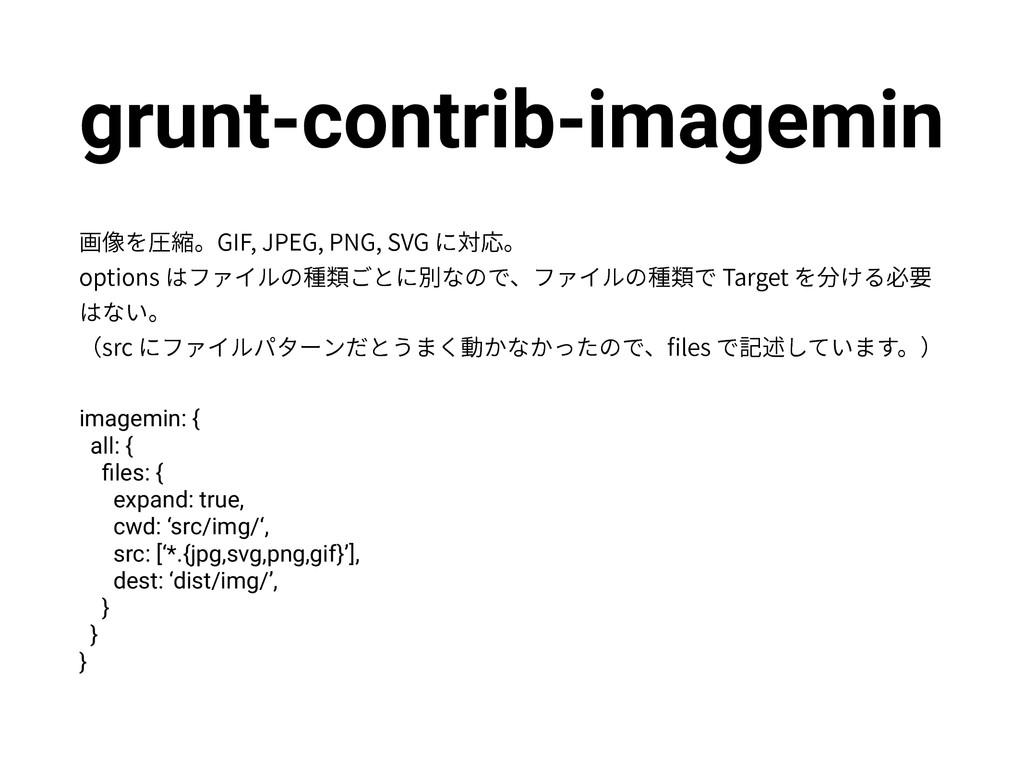 grunt-contrib-imagemin 歗⫷㖇簭կ(*'+1&(1/(47...