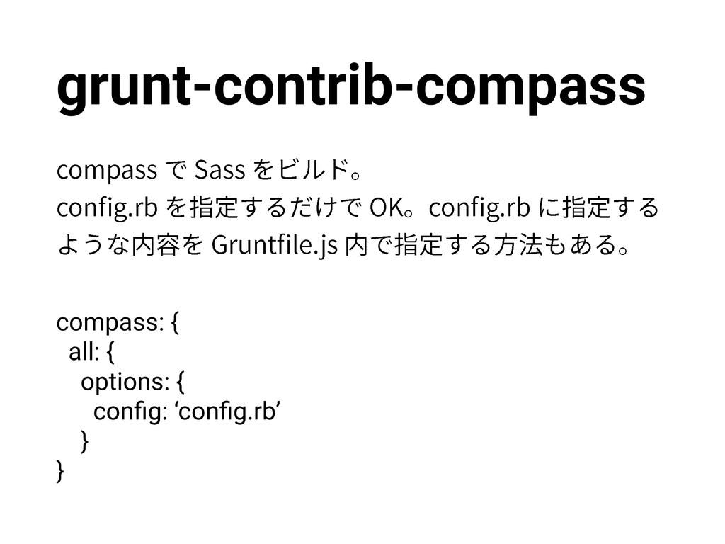 grunt-contrib-compass DPNQBTTד4BTTؽٕسկ DPO...