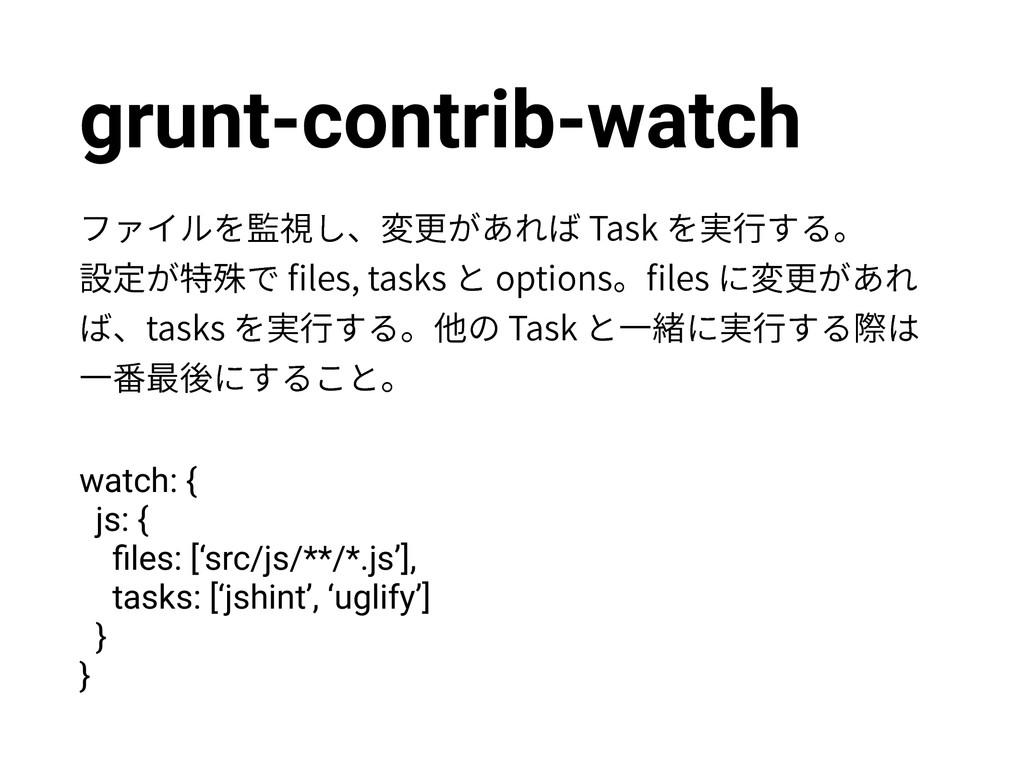 grunt-contrib-watch ؿ؋؎ٕ湊鋔׃ծ㢌刿ָ֮ל5BTL㹋遤ׅկ...