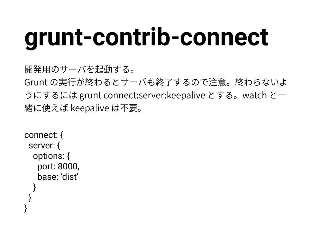 grunt-contrib-connect 涪欽ך؟٦غ饯ׅկ (SVOUך㹋遤ָ...