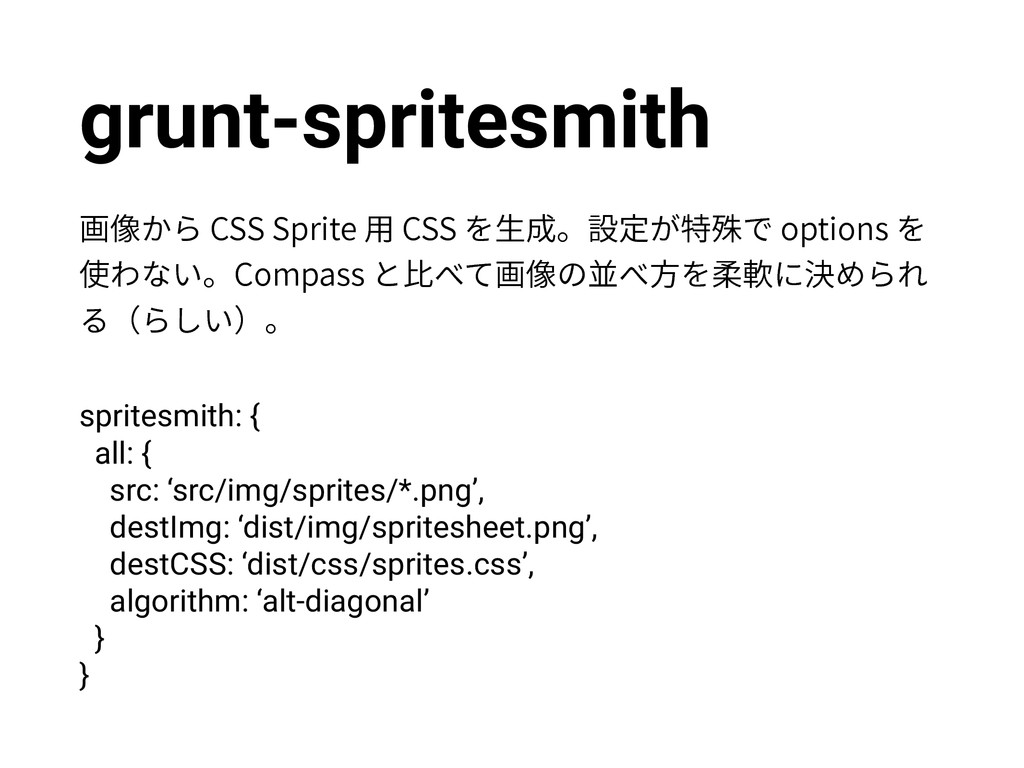 grunt-spritesmith 歗⫷ַ$444QSJUF欽$44欰䧭կ鏣㹀ָ...