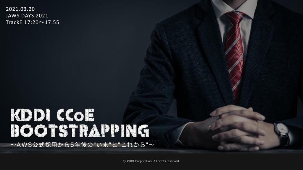 """KDDI CCoE Bootstrapping ʙ""""84ެࣜ࠾༻͔Βޙͷ͍·ͱ͜Ε͔..."""