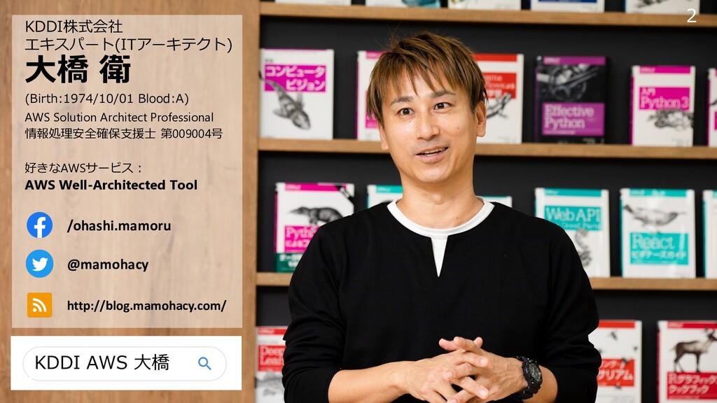 KDDI株式会社 エキスパート(ITアーキテクト) ⼤橋 衛 (Birth:1974/10/0...