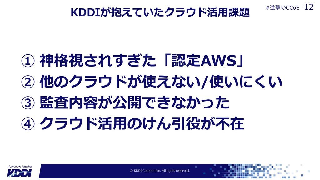 KDDIが抱えていたクラウド活⽤課題 ① 神格視されすぎた「認定AWS」 ② 他のクラウドが使...