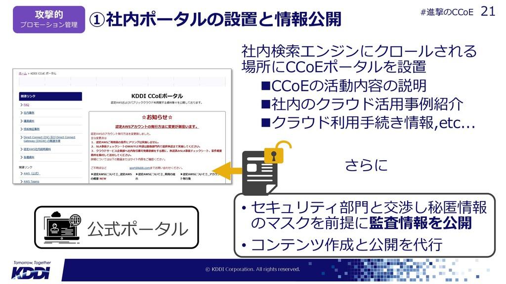 ①社内ポータルの設置と情報公開 社内検索エンジンにクロールされる 場所にCCoEポータルを設置...