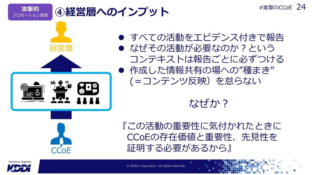 ④経営層へのインプット 経営層 CCoE l すべての活動をエビデンス付きで報告 l なぜその...