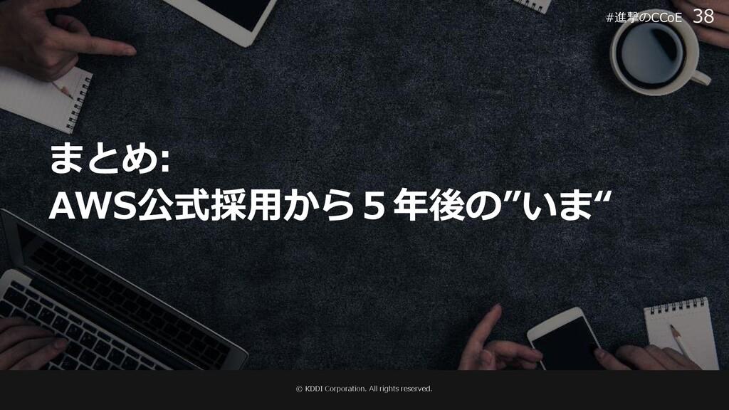 """まとめ: AWS公式採⽤から5年後の""""いま"""" 38 #進撃のCCoE"""