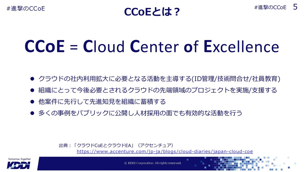 CCoEとは︖ 出典︓「クラウドCoEとクラウドEA」(アクセンチュア) https://ww...